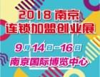 2018年第二十一届南京特许连锁加盟创业展邀请函