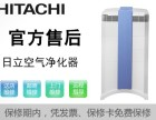 欢迎访问潍坊浦东新区日立净化器维修指定中心