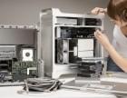 毕节电脑维修及组装