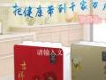 上海兰雀实业有限公司加盟