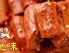 上海绝味鸭脖加盟费多少,上海绝味鸭脖加盟电话