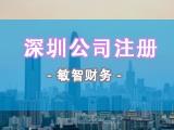 深圳布吉公司注册,办理公司注册,快速下证
