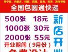 重庆名片印刷厂家直销免费设计包快递1000张总价30元
