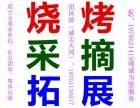 北京出发到平谷石林峡 平谷拓展采摘平谷二日游 单位 团体