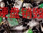 金桥报废仪器仪表销毁(上海浦东地区电子产品销毁)线路板销毁