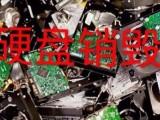 金桥报废仪器仪表销毁 上海浦东地区电子产品销毁 线路板销毁