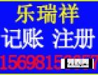 平度注册公司 代办营业执照特惠 代理记账150元起