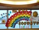 延边州内D1气球创意布置婚礼策划婚房布置