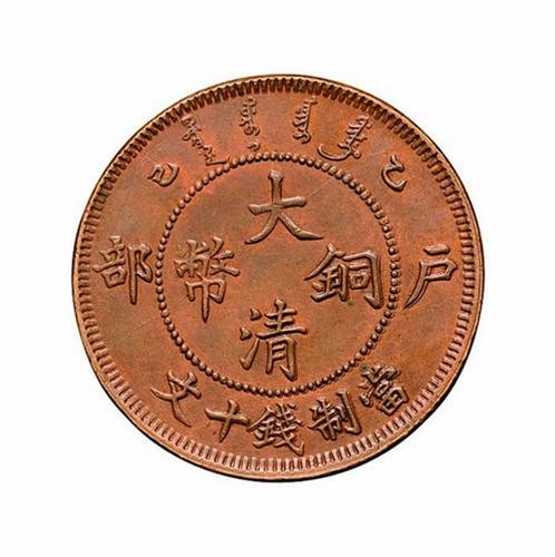 户部大清铜币能卖多少钱