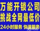 大庆修锁电话丨大庆修锁专业快捷丨