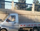 小货车面包车搬家,家具拆装,小件接送。