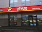 武汉热门西式快餐品牌快乐星汉堡,汉堡炸鸡加盟,免费培训!