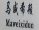 马威希顿品牌鞋 诚邀加盟