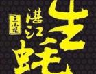 成都王小蚝湛江生蚝值得加盟吗?