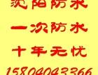 沈阳专业楼顶防水.,专业疑难家庭 厂房防水 外墙保温
