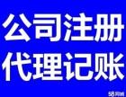 长沙马王堆代理记账公司注册 验资 变更 年检 审计