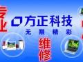广州方正电脑维修-方正台式机,笔记本,一体机维修