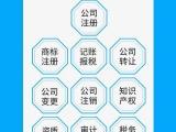 深圳代办工商注册 深圳代理记账报税