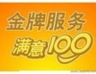 欢迎进入%)昆山奥特朗热水器各点售后服务维修网站咨询电话