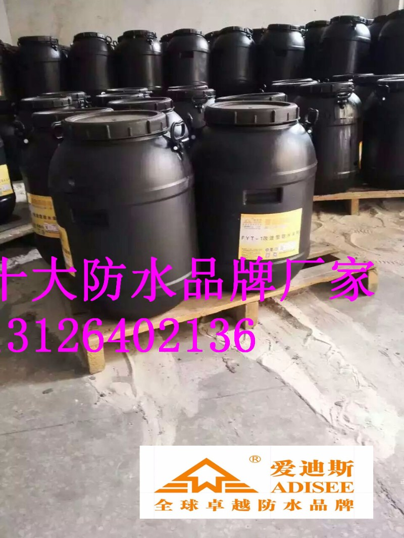 FYT-2聚合物桥面防水涂料,FYT防水涂料低价批发