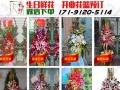莲都鲜花店丽水214情人节玫瑰生日鲜花开业花篮预订