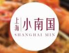 上海快餐连锁店上海小南国加盟电话