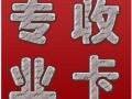 高价收购美通卡 收购美廉美卡 回收北京美通卡