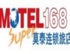 168酒店加盟