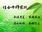郫县 犀浦 红光 家庭保洁大扫除