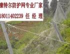 铁路边坡防护 防护网工程