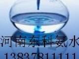 河南氨水含量18%20%25%试剂氨水,厂家销售,首选东科