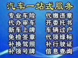 武汉光谷车辆违章代缴,光谷汽车年检过户