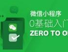 郑州微信小程序开发公司 郑州微信小程序制作公司的电话