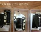 株洲苹果三星华为手机售后维修中心