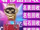 全嘉兴海盐本地手表回收海盐回收钻石戒指海盐回收黄金首饰