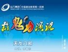 中国梦演说梦全球商业**峰会