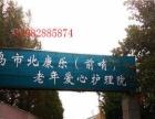 青岛市康乐老年爱心护理院 医疗设施齐全