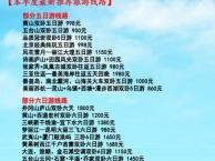 郑州到北京旅游 北京纯玩精品双卧五日游特价了天天发