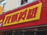 上海闵行信易传媒企业宣传栏专业生产销售安装
