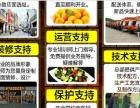 地瓜营养主题餐厅,素食餐厅,小本投资素食餐厅加盟