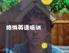 上海职称英语培训机构 你来外企精英就是你
