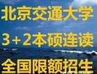 2018北京交通大学中美预注册3+2本硕连读