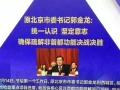 石家庄 浙江商会打造 乐城国际商贸城 首付十几万