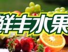 鲜丰水果加盟,新鲜水果,精心包装