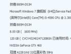 台式电脑-专业游戏主机酷睿i5固态+独立显卡