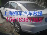 上海流动补胎 汽车搭电 汽车应急加油 汽车救援