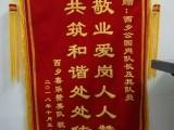 杭州 中高档锦旗制作 多种尺寸可选