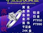 黄金回收奢侈品名表名包钻戒白银铂金钯金回收