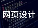 上海網頁設計培訓 培養網頁精英