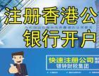 香港银行开户大新银行开户星展银行开户恒生银行开户